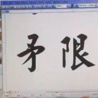 Phần mềm viết chữ Hán Nôm